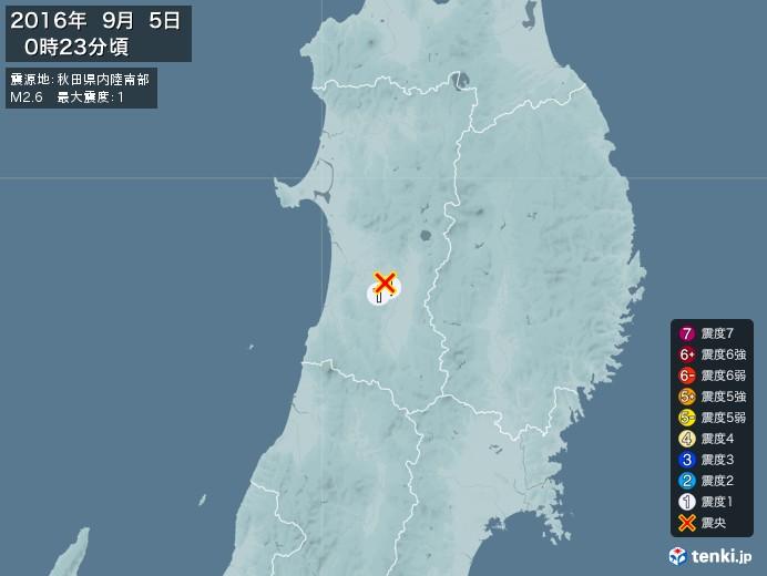 地震情報(2016年09月05日00時23分発生)