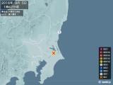 2016年09月05日01時42分頃発生した地震