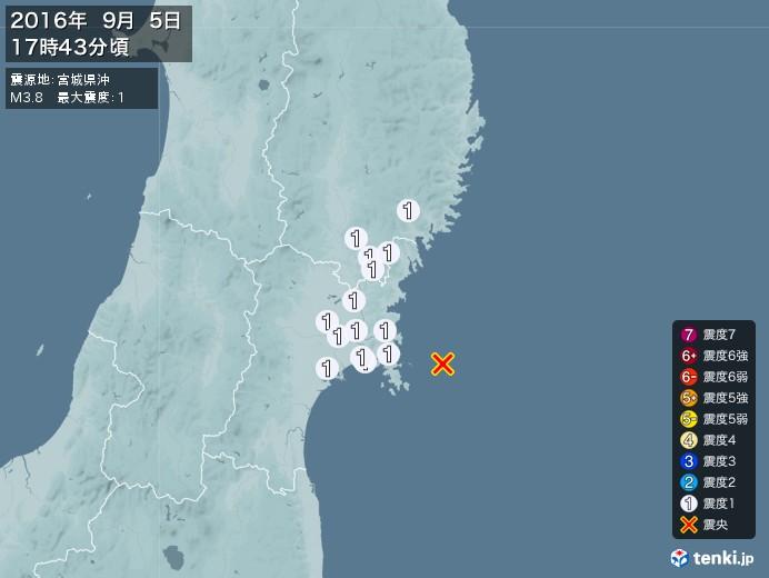 地震情報(2016年09月05日17時43分発生)
