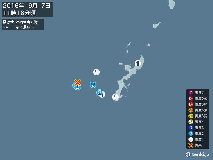 地震情報(2016年09月07日11時16分発生)