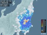 2016年09月07日13時28分頃発生した地震