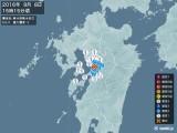 2016年09月08日15時15分頃発生した地震