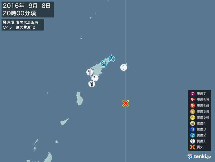 地震情報(2016年09月08日20時00分発生)