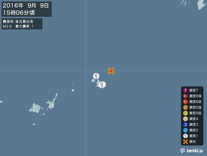 地震情報(2016年09月09日15時06分発生)