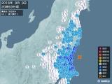 2016年09月09日20時53分頃発生した地震