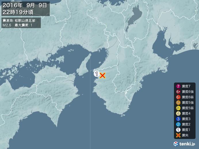 地震情報(2016年09月09日22時19分発生)