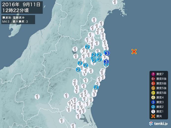 地震情報(2016年09月11日12時22分発生)