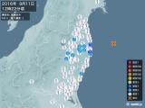 2016年09月11日12時22分頃発生した地震