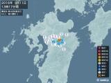 2016年09月11日13時17分頃発生した地震