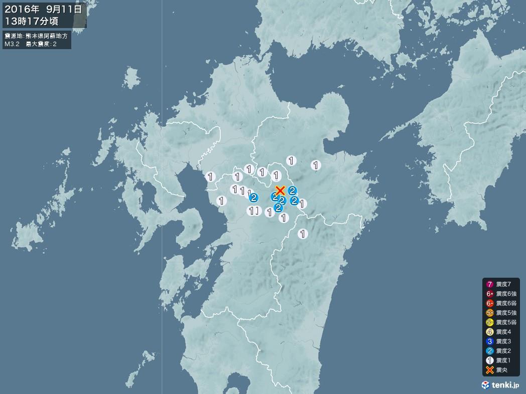地震情報 2016年09月11日 13時17分頃発生 最大震度:2 震源地:熊本県阿蘇地方(拡大画像)