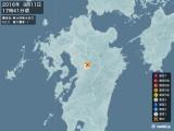 2016年09月11日17時41分頃発生した地震