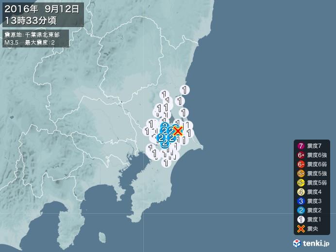 地震情報(2016年09月12日13時33分発生)