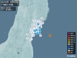 2016年09月12日17時01分頃発生した地震