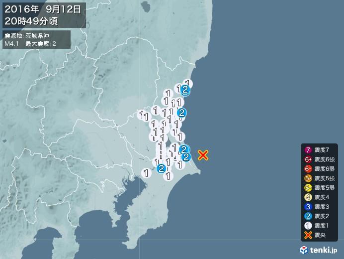 地震情報(2016年09月12日20時49分発生)