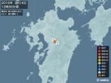 2016年09月14日12時30分頃発生した地震