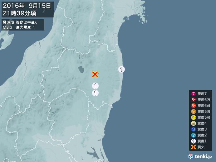 地震情報(2016年09月15日21時39分発生)