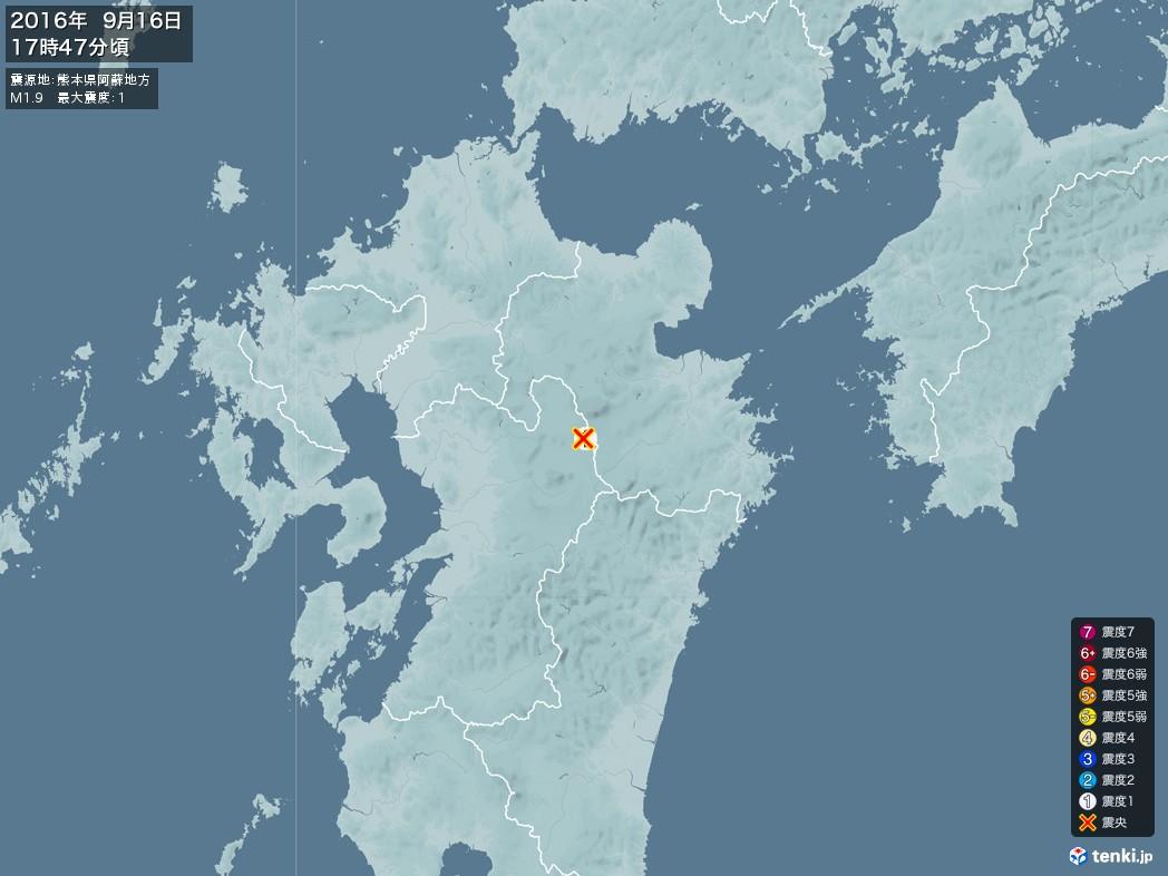 地震情報 2016年09月16日 17時47分頃発生 最大震度:1 震源地:熊本県阿蘇地方(拡大画像)