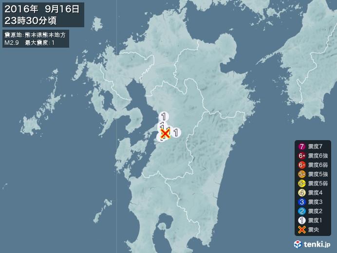地震情報(2016年09月16日23時30分発生)