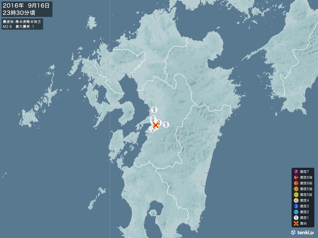 地震情報 2016年09月16日 23時30分頃発生 最大震度:1 震源地:熊本県熊本地方(拡大画像)