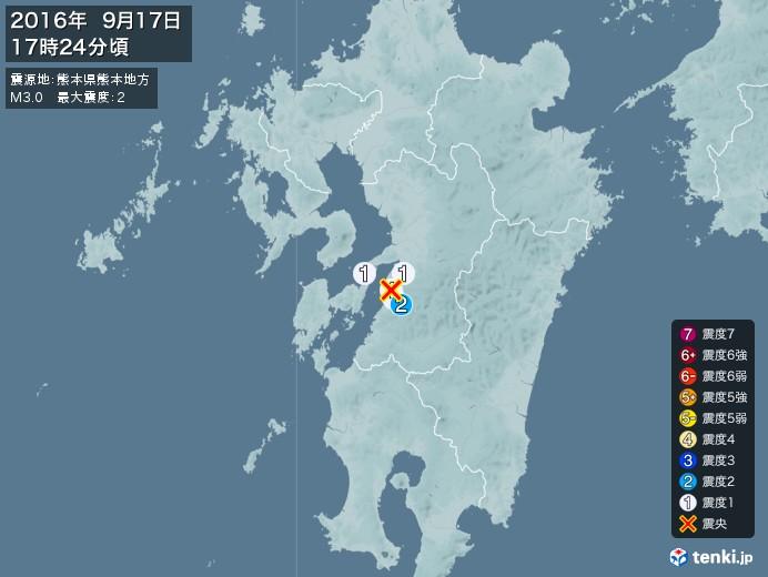 地震情報(2016年09月17日17時24分発生)