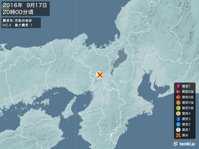 地震情報(2016年09月17日20時00分発生)