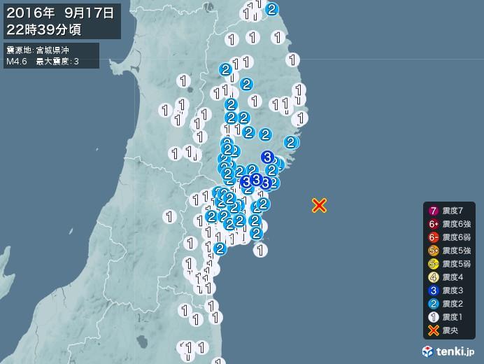 地震情報(2016年09月17日22時39分発生)