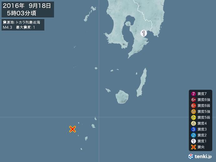 地震情報(2016年09月18日05時03分発生)
