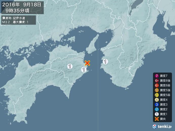 地震情報(2016年09月18日09時35分発生)