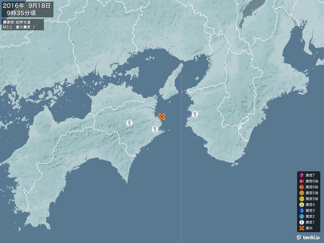 地震情報 2016年09月18日 09時35分頃発生 最大震度:1 震源地:紀伊水道(拡大画像)