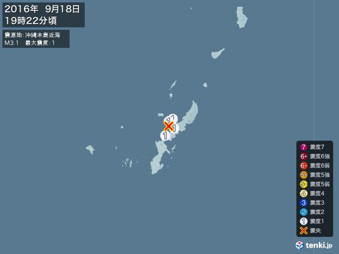 地震情報(2016年09月18日19時22分発生)