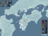 2016年09月19日15時52分頃発生した地震