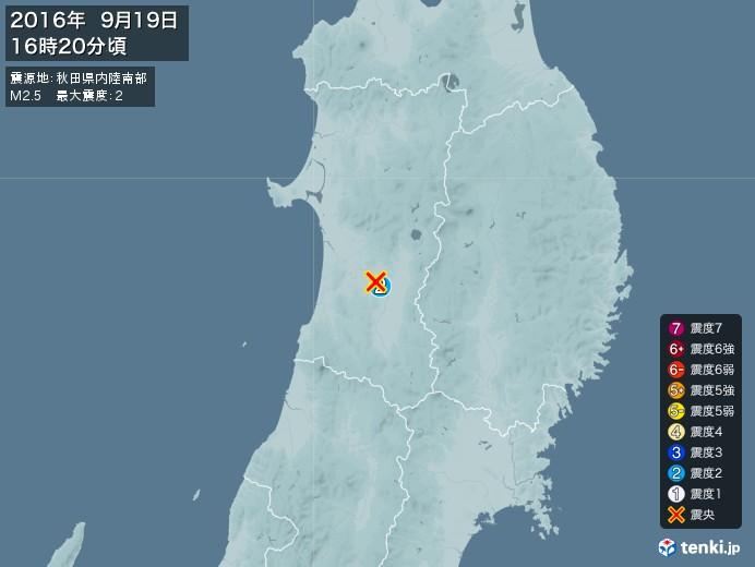 地震情報(2016年09月19日16時20分発生)