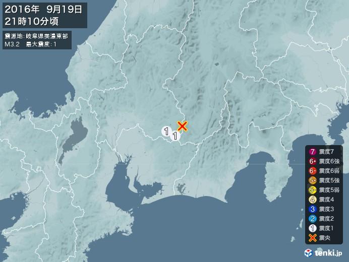 地震情報(2016年09月19日21時10分発生)
