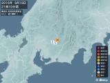 2016年09月19日21時10分頃発生した地震