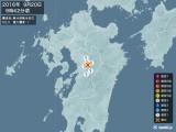 2016年09月20日09時42分頃発生した地震