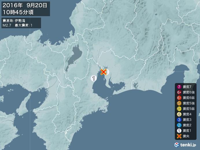 地震情報(2016年09月20日10時45分発生)