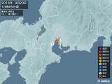 2016年09月20日10時45分頃発生した地震