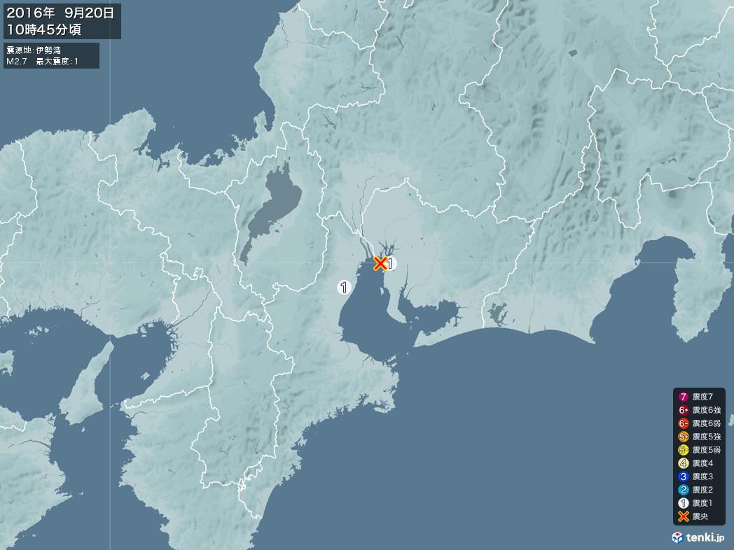 地震情報 2016年09月20日 10時45分頃発生 最大震度:1 震源地:伊勢湾(拡大画像)