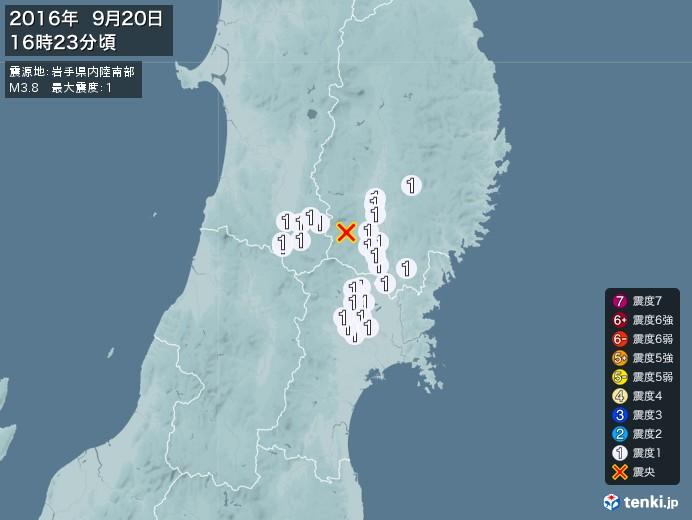 地震情報(2016年09月20日16時23分発生)
