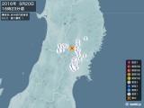 2016年09月20日16時23分頃発生した地震
