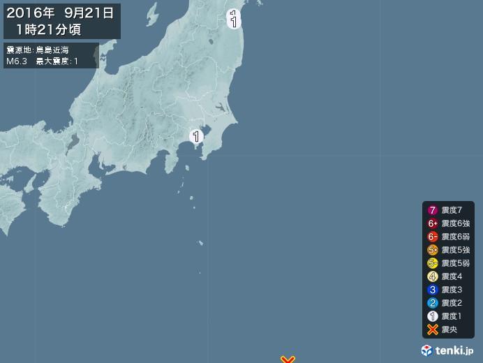 地震情報(2016年09月21日01時21分発生)