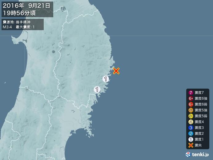 地震情報(2016年09月21日19時56分発生)