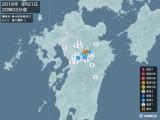 2016年09月21日20時02分頃発生した地震