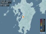 2016年09月21日21時37分頃発生した地震
