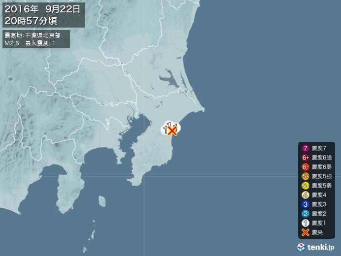 地震情報(2016年09月22日20時57分発生)