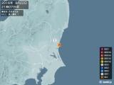 2016年09月22日21時07分頃発生した地震