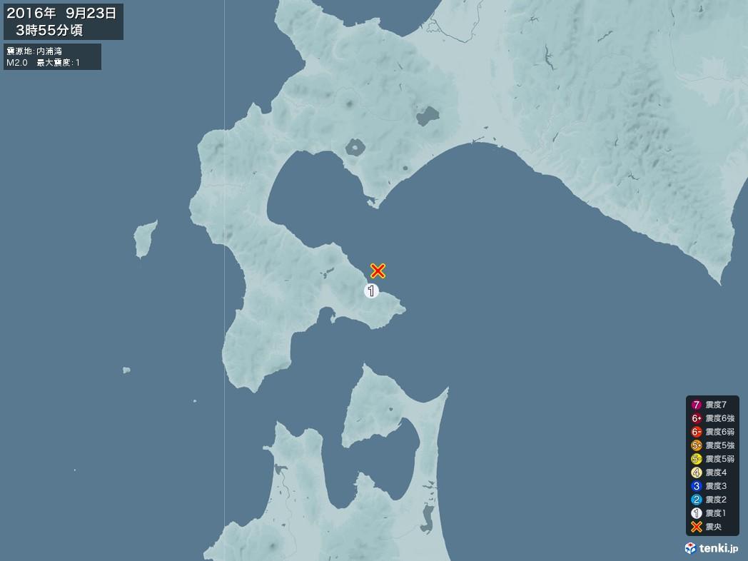 地震情報 2016年09月23日 03時55分頃発生 最大震度:1 震源地:内浦湾(拡大画像)