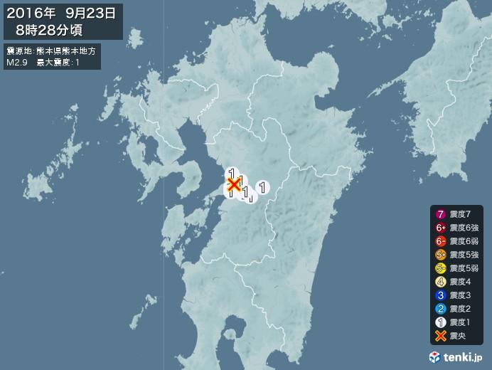 地震情報(2016年09月23日08時28分発生)