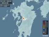 2016年09月23日08時28分頃発生した地震