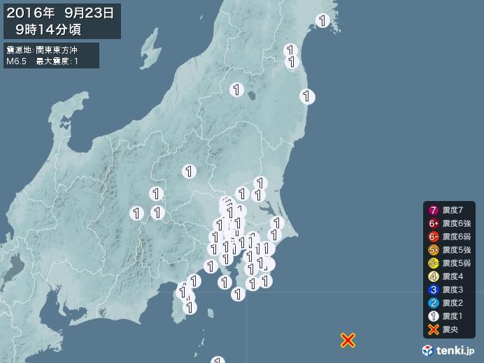 地震情報(2016年09月23日09時14分発生)